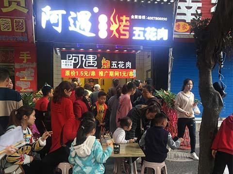 巴中平昌新平街店