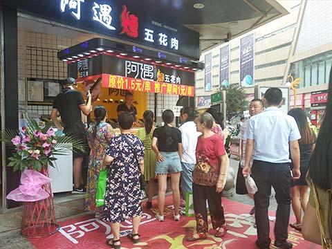 广元永江百货店