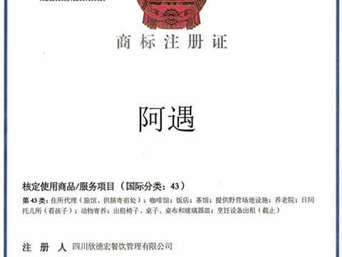 乐天堂官网网址是国家批准的商标