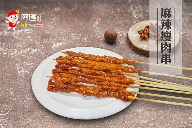 麻辣瘦肉串
